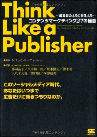 Content Markting: Think Like a Publisher
